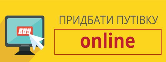 Придбати путівку онлайн