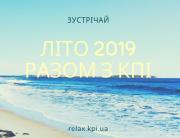 оздоровчий період 2019