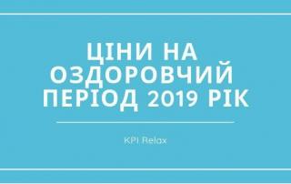 оздоровчий період 2019 кпі